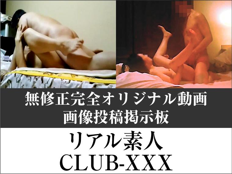 リアル素人CLUB-XXXの評価と詳細情報